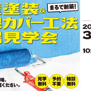3/7 春日井市大和通にて現場見学会を開催!
