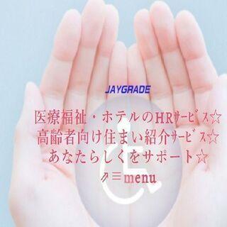 今里駅徒歩3分!!定員31名のサ高住!!月給23万円!!正社員で...