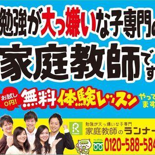 【😊大崎市✨オンライン指導も可能✨❗️】家庭教師ランナーのペアレ...