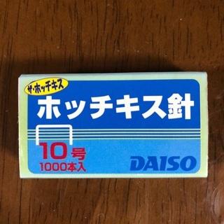 [未使用品] 4個セット ダイソー ホッチキス針 10号 MS9...