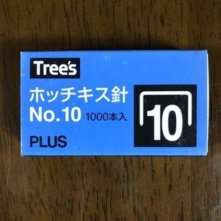 [未使用品] 3個セット ツリーズ ホッチキス針 10号 SS-...
