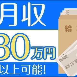 <佐倉市>【寮費無料】驚愕の時給1,600円!月収例36万!【ワ...
