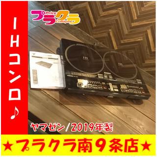 G4255 カード利用可能 IHコンロ 山善 YEH-1456 ...