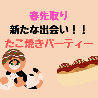 3月7日(日) 春先取り🌸新たな出会い!!たこ焼きパーティ…