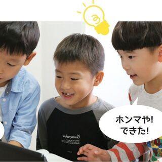 【堀江こどもプログラミング教室 入会金0円 /残り枠15名】子ど...