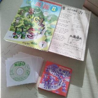 七田式英語Ⅱ
