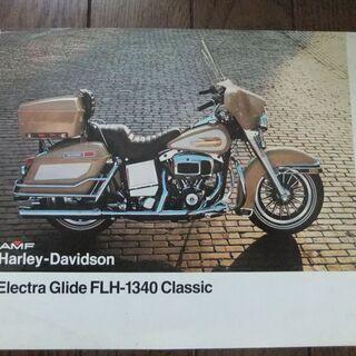 ハーレーダビッドソン「FLH1340 Classic」カタ…