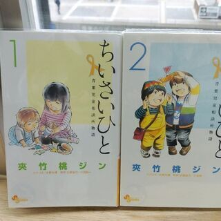 ちいさいひと 青葉児童相談所物語「1~6」全巻