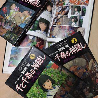 千と千尋の神隠し★全編カラーのコミック本★全5巻完結セット★中古