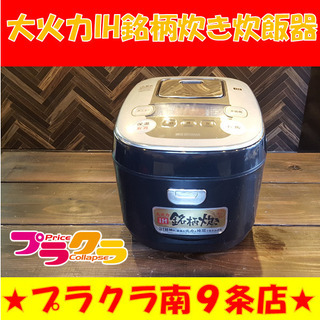 N1116 アイリスオーヤマ RC-IB50-B IH炊飯器 銘...