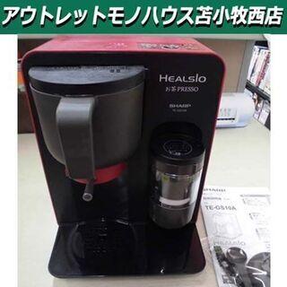 ヘルシオ お茶 PRESSO シャープ 2014年 TE-…