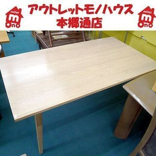 札幌 ダイニングテーブル ホワイトオーク 幅140×奥行80×高...