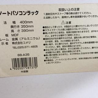 ノートパソコンラック(中古品)