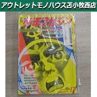 週刊少年マガジン 1968年 4月21日号 昭和レトロ 苫小牧西店