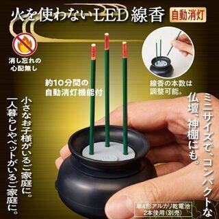 【ネット決済・配送可】火を使わないLED線香自動消灯