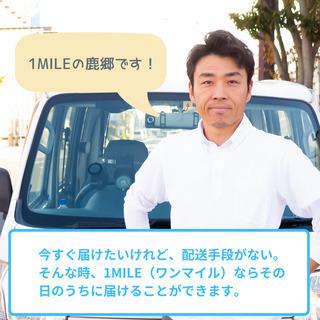 【宮城発〜】緊急(スポット)便・チャーター便★当日配送・24時間...