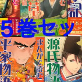 『学研まんが日本の古典』が欲しく 近くの方と格安でお取引希望!