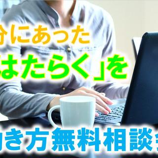 【仕事が長続きしない方へ】無料オンライン就職相談会