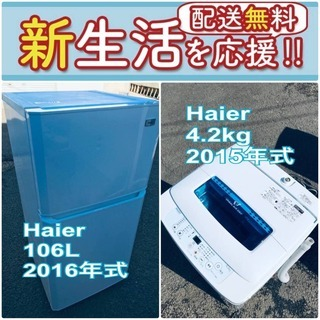 送料無料❗️✨限界価格に挑戦✨冷蔵庫/洗濯機の今回限りの激安🔥2...