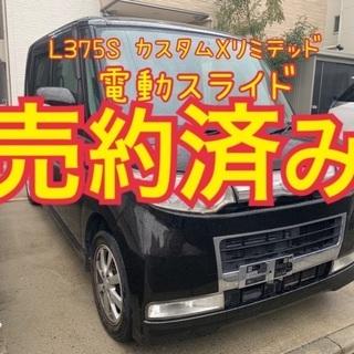売約済み L375S 電動スライド タントカスタム 距離1080...