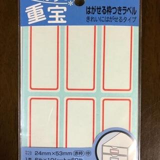 [未使用品] ラベル ダイソー はがせる枠つきラベル 青B-E-2