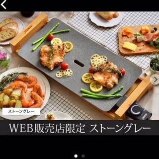 【ネット決済】プリンセス テーブルグリル