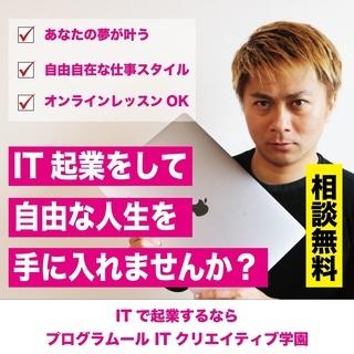 月々1万円でITが学べて、MacノートPCがもらえるITスクール