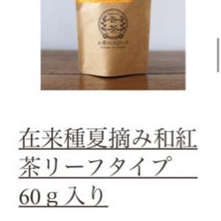 熊本県産 お茶のかじはら 紅茶