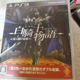 PS3 白騎士物語 ソフト