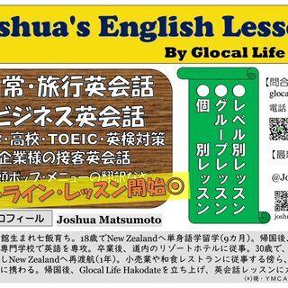 【受講生募集】英会話教室「Joshua's English Le...