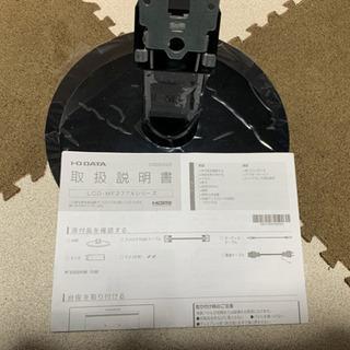 アイオーデータ 27インチ液晶モニター LCD-MF277XDB