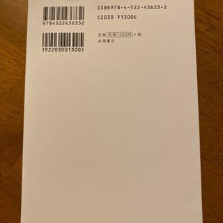 心のSOSが聞こえたら読む本 - 熊本市