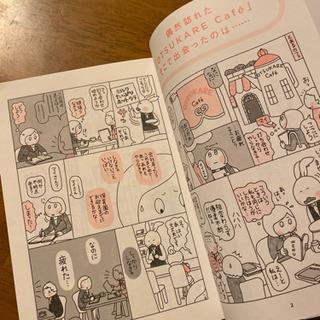 心のSOSが聞こえたら読む本 - 本/CD/DVD