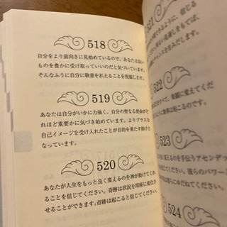 エンジェルナンバー ドリーンバーチュ - 本/CD/DVD