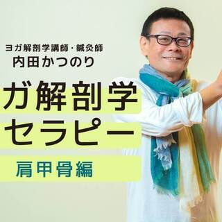 【7/30】【オンライン】内田かつのり|ヨガ解剖学セラピー[ 肩...