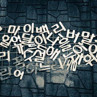 オンライン オフライン 語学レッスン 韓国語