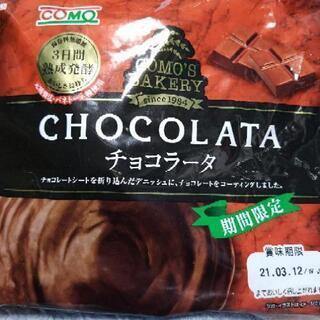 コモパン チョコラータ(期間限定)
