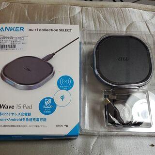 ワイヤレス充電器au