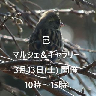 第28回 邑マルシェ&ギャラリー開催のお知らせ