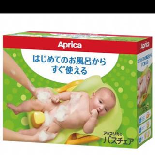 【ネット決済・配送可】アップリカ(Aprica)新生児からバスチェア