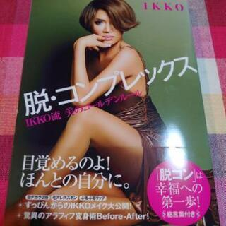 美容雑誌4冊セットの画像