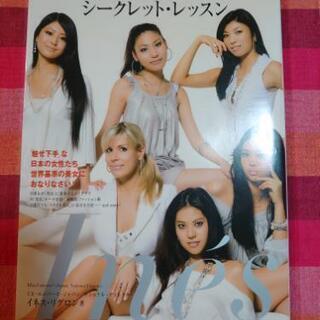 美容雑誌4冊セット − 千葉県