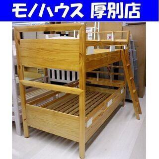 ニトリ 2段ベッド 幅103×奥行213×高さ164cm はしご...