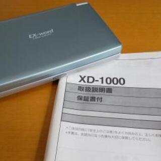 電子辞書 カシオ XD-1000(中古)
