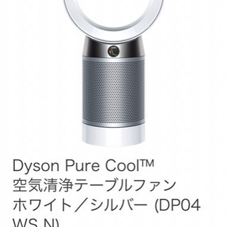 【ネット決済】Dyson pure cool DP04 WSN