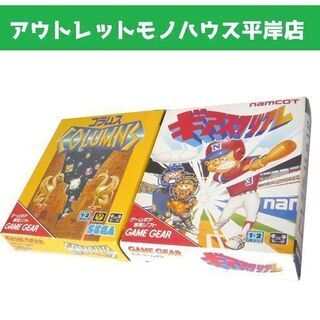 動作OK ゲームギア コラムス・ナムコ ギアスタジアム 2本セッ...