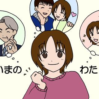 コミュニケーションコーディネータースクール 群馬生募集中!…