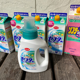 液体洗剤と柔軟剤