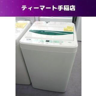 洗濯機 4.5Kg 2016年製 ヤマダ電機 ハーブリラックス ...