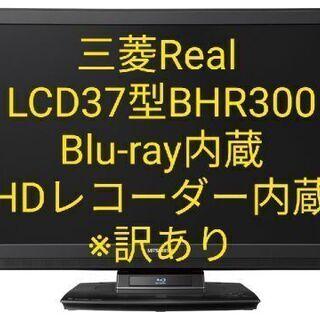 訳あり)三菱テレビ Real 37型 LCD37BHR300